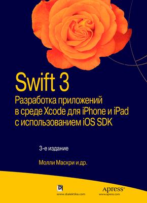 Книга Swift 3. Разработка приложений в среде Xcode