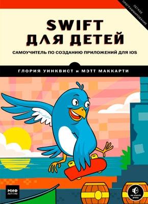 Книга Swift для детей