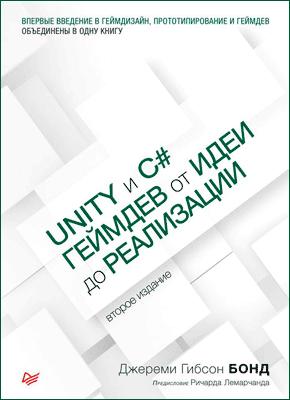 Книга Unity и C#. Геймдев от идеи до реализации