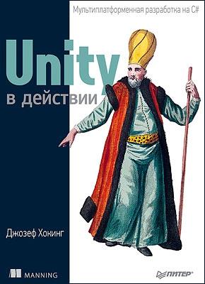 Книга Unity в действии. Мультиплатформенная разработка на C#