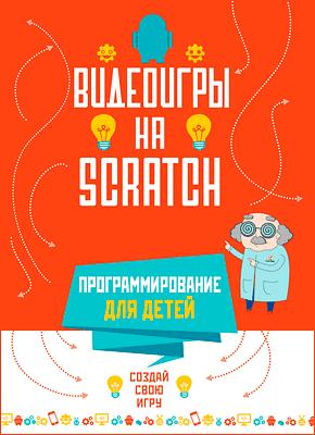 Книга Видеоигры на Scratch. Программирование для детей