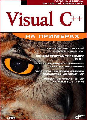 Книга Visual C++ на примерах
