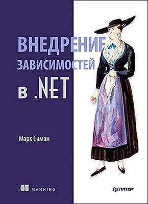Книга Внедрение зависимостей в .NET