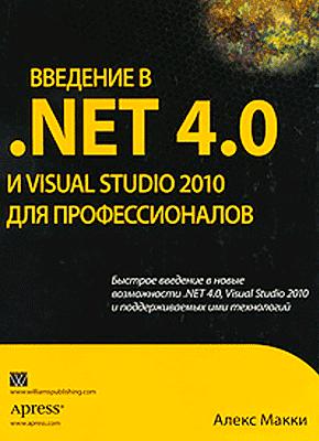 Книга Введение в .NET 4.0 и Visual Studio 2010 для профессионалов