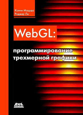 Книга WebGL: программирование трехмерной графики