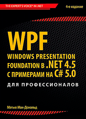 Книга WPF: Windows Presentation Foundation в .NET 4.5