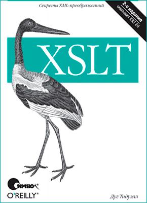 Книга XSLT