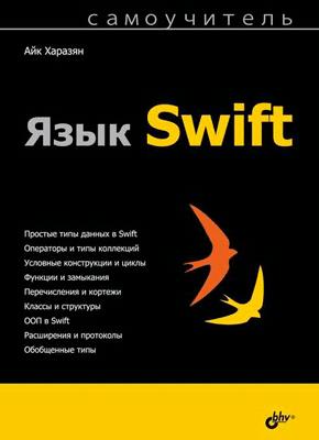 Книга Язык Swift