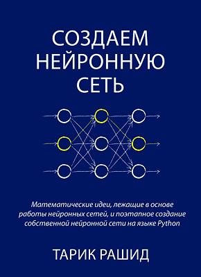 Книга Создаем нейронную сеть