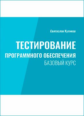 Книга Тестирование ПО