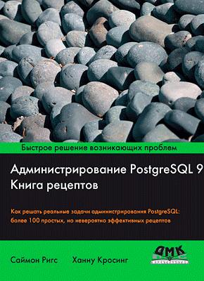 Книга Администрирование PostgreSQL 9. Книга рецептов