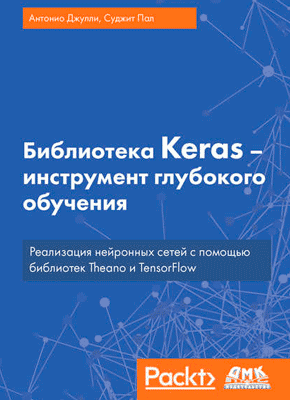 Книга Библиотека Keras – инструмент глубокого обучения