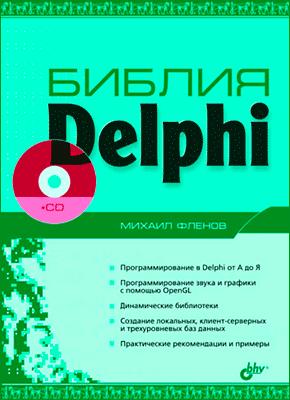 Книга Библия Delphi