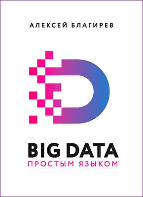 Книга Big data простым языком