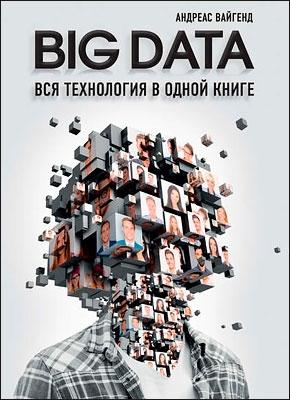 Книга BIG DATA. Вся технология в одной книге