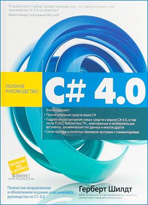 Книга C# 4.0. Полное руководство