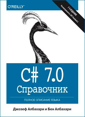 Книга C# 7.0. Справочник. Полное описание языка