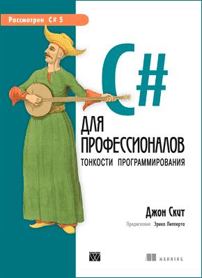 Книга C# для профессионалов. Тонкости программирования