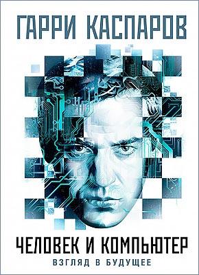 Книга Человек и компьютер. Взгляд в будущее