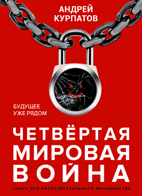 Книга Четвертая мировая война. Будущее уже рядом