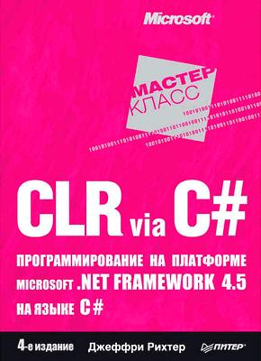 Книга CLR via C#