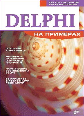 Книга Delphi на примерах