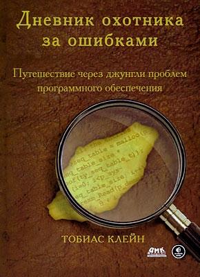 Книга Дневник охотника за ошибками