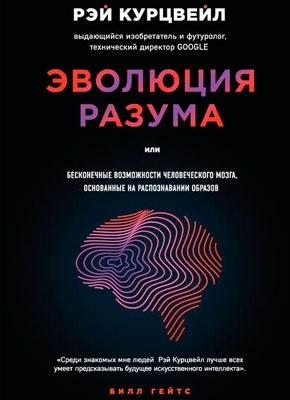 Книга Эволюция разума