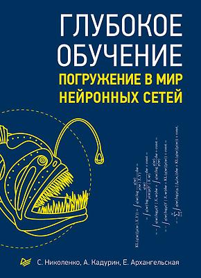 Книга Глубокое обучение. Погружение в мир нейронных сетей