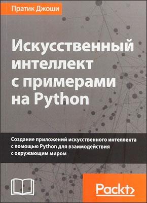 Книга Искусственный интеллект с примерами на Python