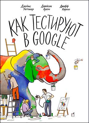 Книга Как тестируют в Google