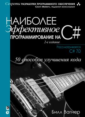 Книга Наиболее эффективное программирование на C#