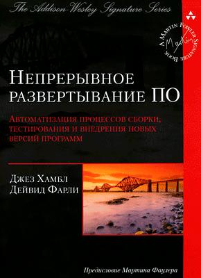 Книга Непрерывное развертывание ПО