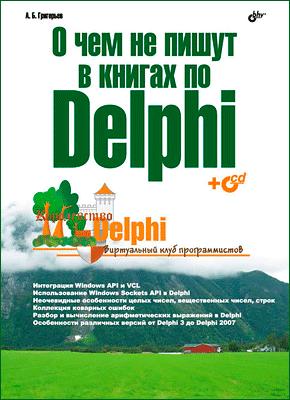 Книга О чем не пишут в книгах по Delphi