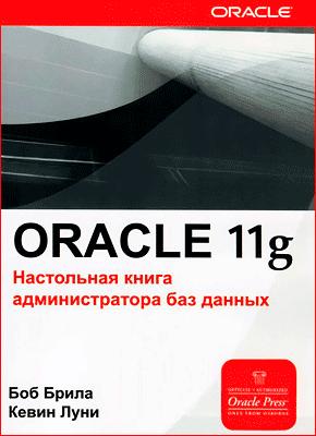 Книга Oracle 11g