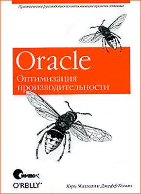 Книга Oracle. Оптимизация производительности