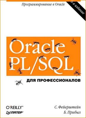 Книга Oracle PL/SQL. Для профессионалов