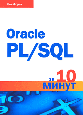 Книга Oracle PL/SQL за 10 минут