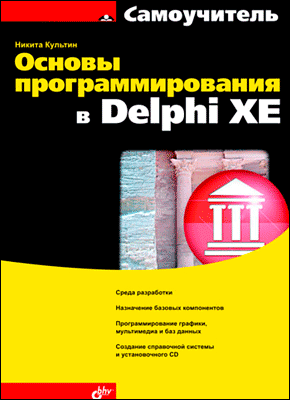 Книга Основы программирования в Delphi XE