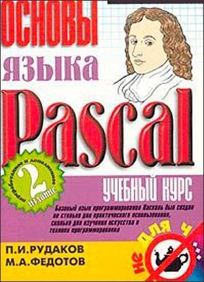 Книга Основы языка Pascal. Учебный курс