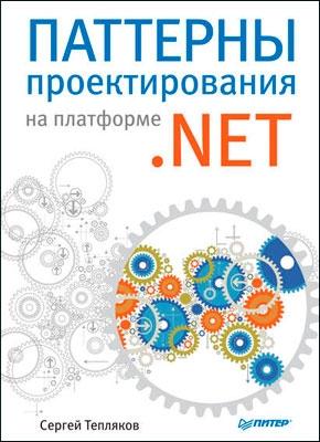 Книга Паттерны проектирования на платформе .NET