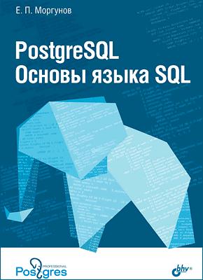 Книга PostgreSQL. Основы языка SQL