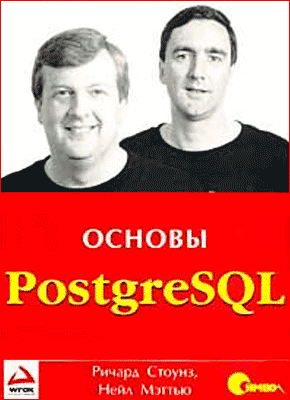Книга PostgreSQL. Основы