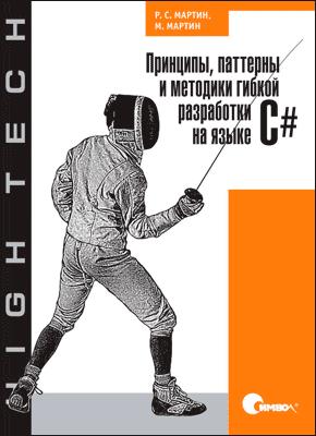 Книга Принципы, паттерны и методики гибкой разработки на языке C#