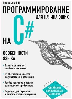 Книга Программирование на С# для начинающих. Особенности языка