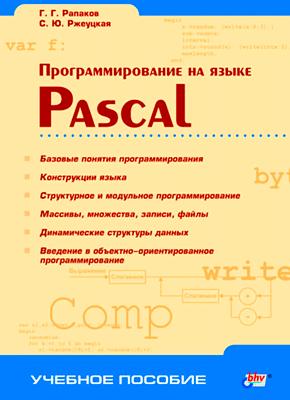 Книга Программирование на языке Pascal