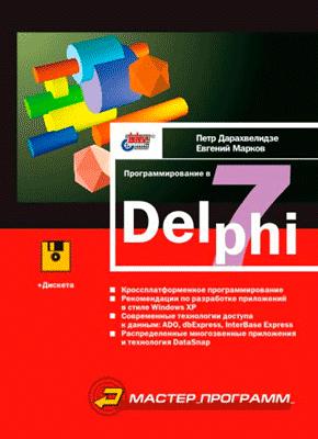 Книга Программирование в Delphi 7