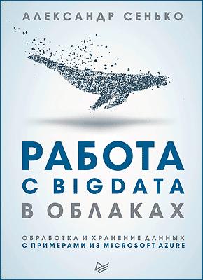 Книга Работа с BigData в облаках