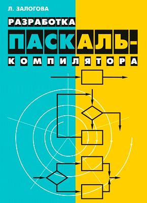 Книга Разработка Паскаль-компилятора