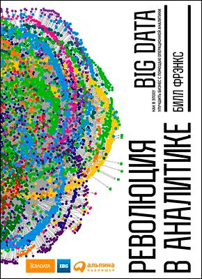 Книга Революция в аналитике